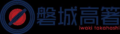株式会社磐城高箸